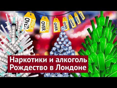 Рождество в Лондоне: наркоманы, алкоголь и уродские ёлки