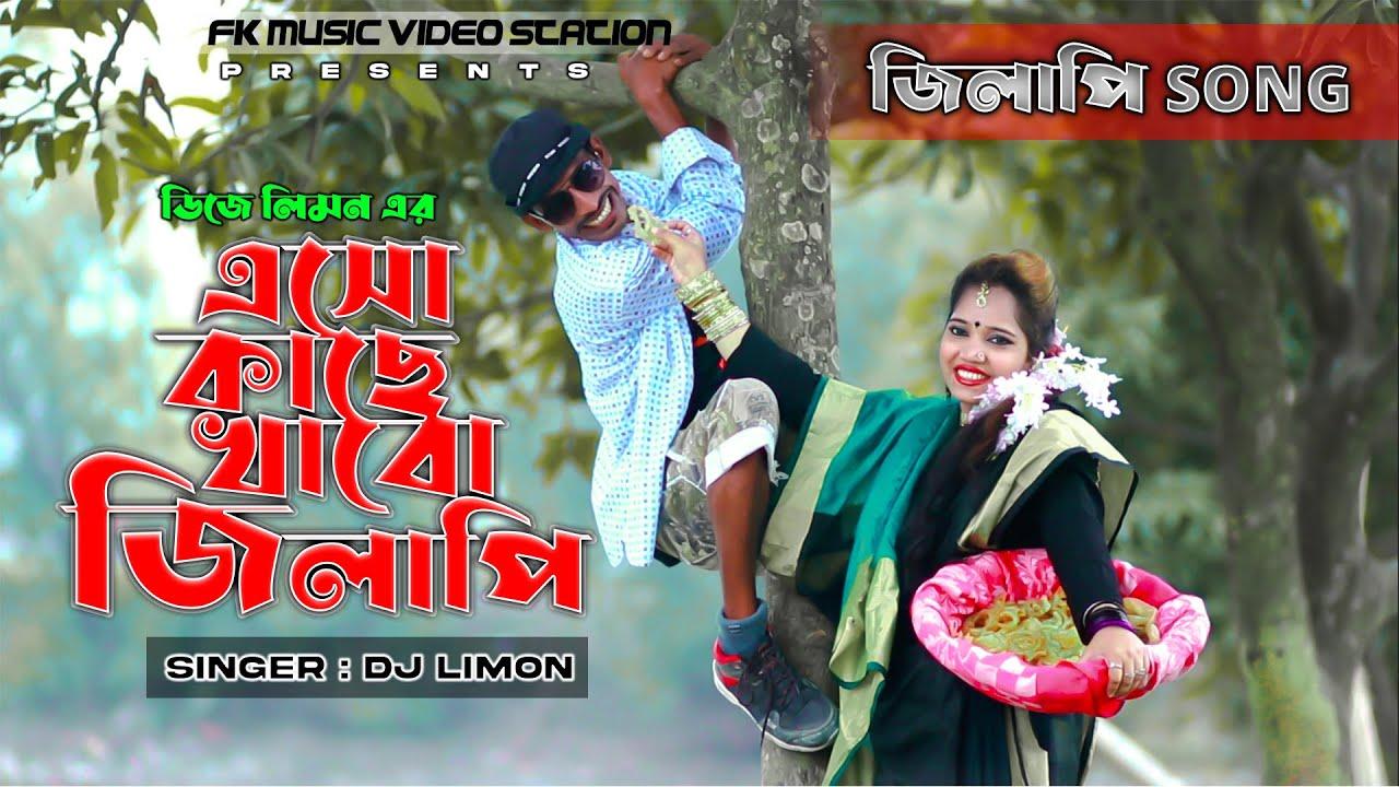 এসো কাছে খাবো জিলাপি । Asho Kase Khabo Jilapi । জিলাপি সং । DJ Limon । Bangla New Comedy Song 2021