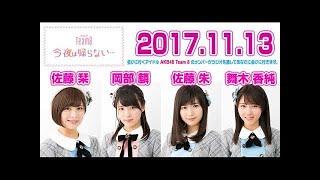 2017.11.13 AKB48 Team8 今夜は帰らない・・・ 【岡部麟・佐藤栞・佐藤朱・舞木香純】.