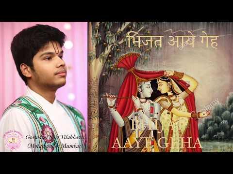 Bhijat aaye geha | Malhar Varsha Ritu Kirtan | Pushtimargiya Haveli Sangeet