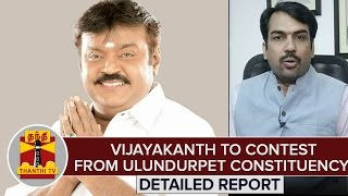 TN Elections 2016 : DMDK Chief Vijayakanth To Contest From Ulundurpet Constituency | Detailed Report