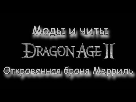 Моды и читы Dragon Age 2 - Откровенная броня Мерриль