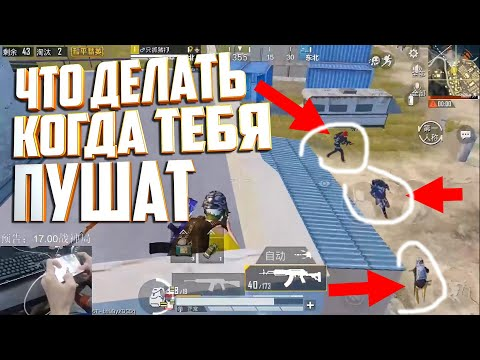 Как Принимают Пуш Китайцы Пубг Мобайл. Pubg Mobile. Game for Peace