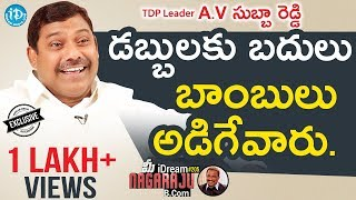 TDP Leader AV Subba Reddy Exclusive Interview || మీ iDream Nagaraju B.com #205