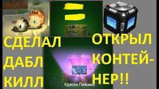 СНОВА РЕДКАЯ КРАСКА!!СДЕЛАЛ ДАБЛ КИЛЛ  - ОТКРЫЛ КОНТЕЙНЕР!!! Тани Онлайн