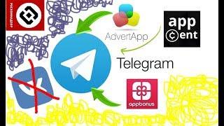 AdvertApp - это Ваш мобильный заработок!