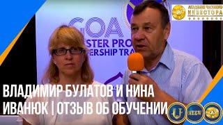 Владимир Булатов и Нина Иванюк| Отзыв об обучении в Академии Частного Инвестора