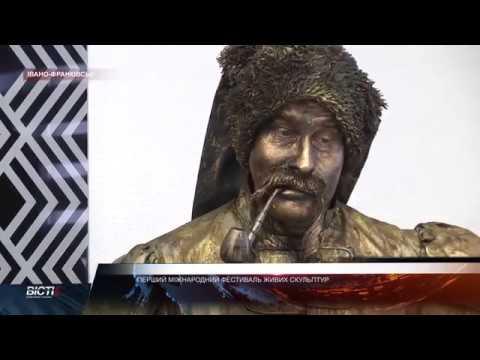 Перший міжнародний фестиваль живих скульптур
