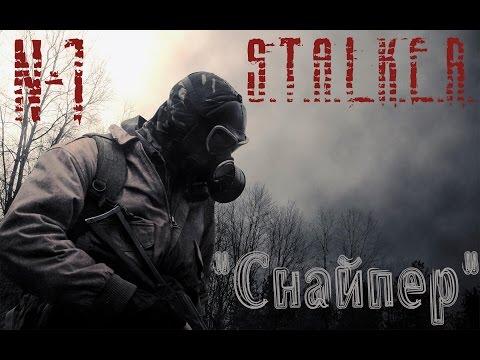 S.T.A.L.K.E.R. Снайпер # 1:Это не копыто кабана
