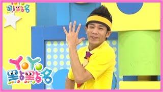 我是小黑 香蕉哥哥 YOYO點點名 S12 第55集