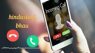 Official hindustani bhau ringtone mp3 download | Free Ringtones | RingtonesCloud.com.