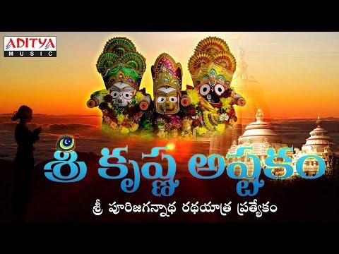 Sri Krishnastakam - Sri Puri Jagannatha Ratha Yatra Special by Bombay Sisters | with Telugu Lyrics