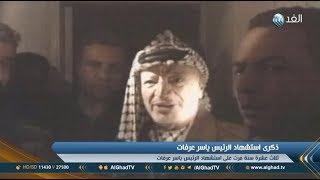 تقرير | الفلسطينيون يحيون الذكرى الـ13 لاستشهاد الرئيس ياسر عرفات