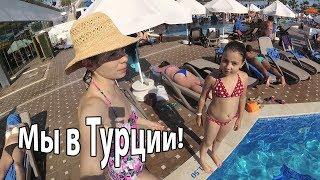 VLOG: Летим В Турцию / У нас самый большой номер /Але? Милиция?