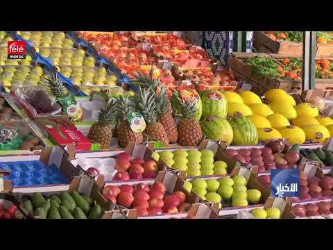 3d767f1b8 تراجع طفيف في أسعار المواد الغذائية خلال شهر يناير 2019 - تيلي ماروك