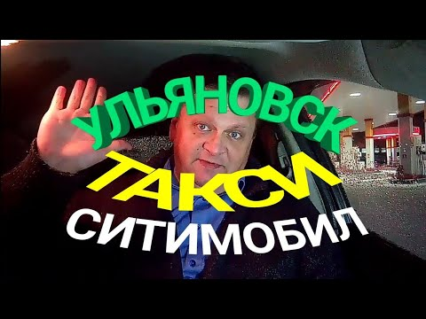 ТАКСИ Ульяновск январь катаю ситимобил, работа, заработок