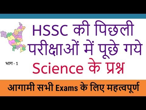 Science GK Questions asked in HSSC exams - Haryana Science GK in Hindi - Part 1