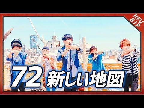 72 / 新しい地図 #Cover 【HFU Beat Jack Project】