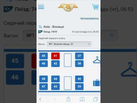 Анонс мобільної версії Http://booking.uz.gov.ua