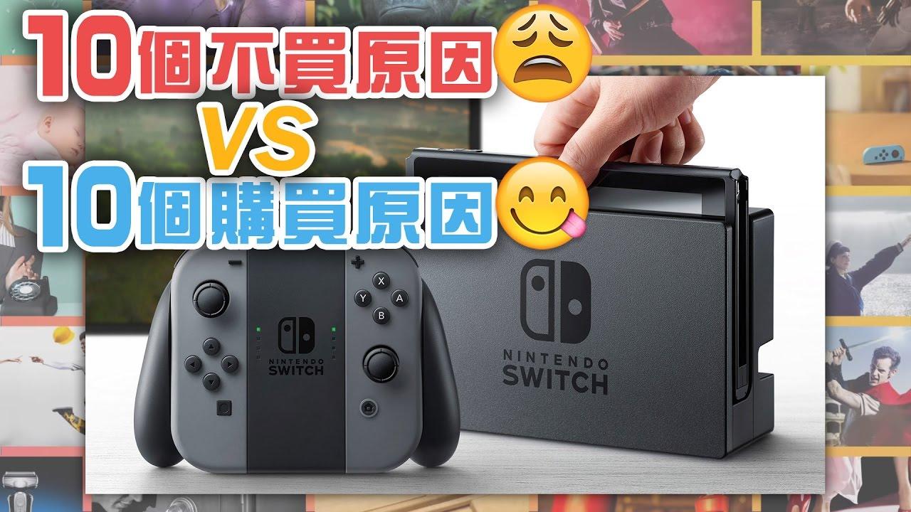 switch 遊戲 線上 版