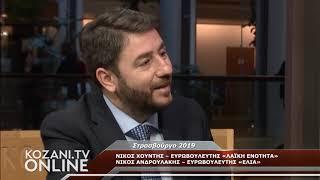 Η συνέντευξη των Ευρωβουλευτών Χουντή και Ανδρουλάκη στο KOZANI.TV ONLINE | Στρασβούργο 2019