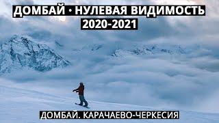 ДОМБАЙ ГОРНОЛЫЖНЫЙ КУРОРТ 2020 21 ОБЗОР ЦЕНЫ ПОДЪЕМНИКИ ТРАССЫ ПАРКОВКА