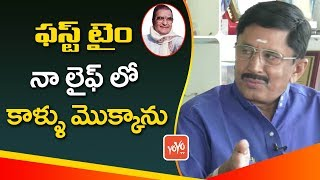 actor tdp mp murali mohan reveals about his shocking experience with sr ntr yoyo tv channel