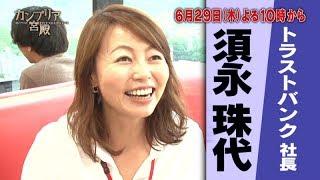 カンブリア宮殿 Ryu's eye(トラストバンク 社長・須永珠代) thumbnail