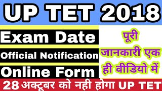 UPTET 2018 का Exam 28 October को नही होगा | UP TET 2018 Official Notification | Study Channel