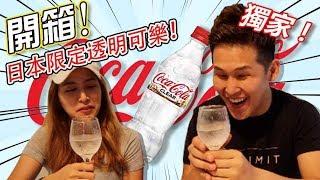 日本網紅透明可樂開箱+烹煮實驗!!是否真的無糖? GIVEAWAY!!