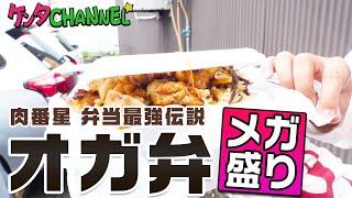 【B級グルメの旅】肉番星の「オガ弁(メガ盛り)」を一気食い!