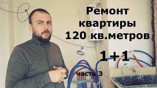 Жөндеу пәтер 120 шаршы метр Казань / Черновые жұмыс (3-бөлім)