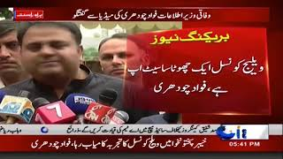 Federal Minister Information Fawad Chaudhry media talk   City 42