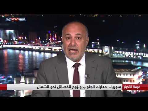 سوريا.. معارك الجنوب ونزوح الفصائل نحو الشمال  - نشر قبل 7 ساعة