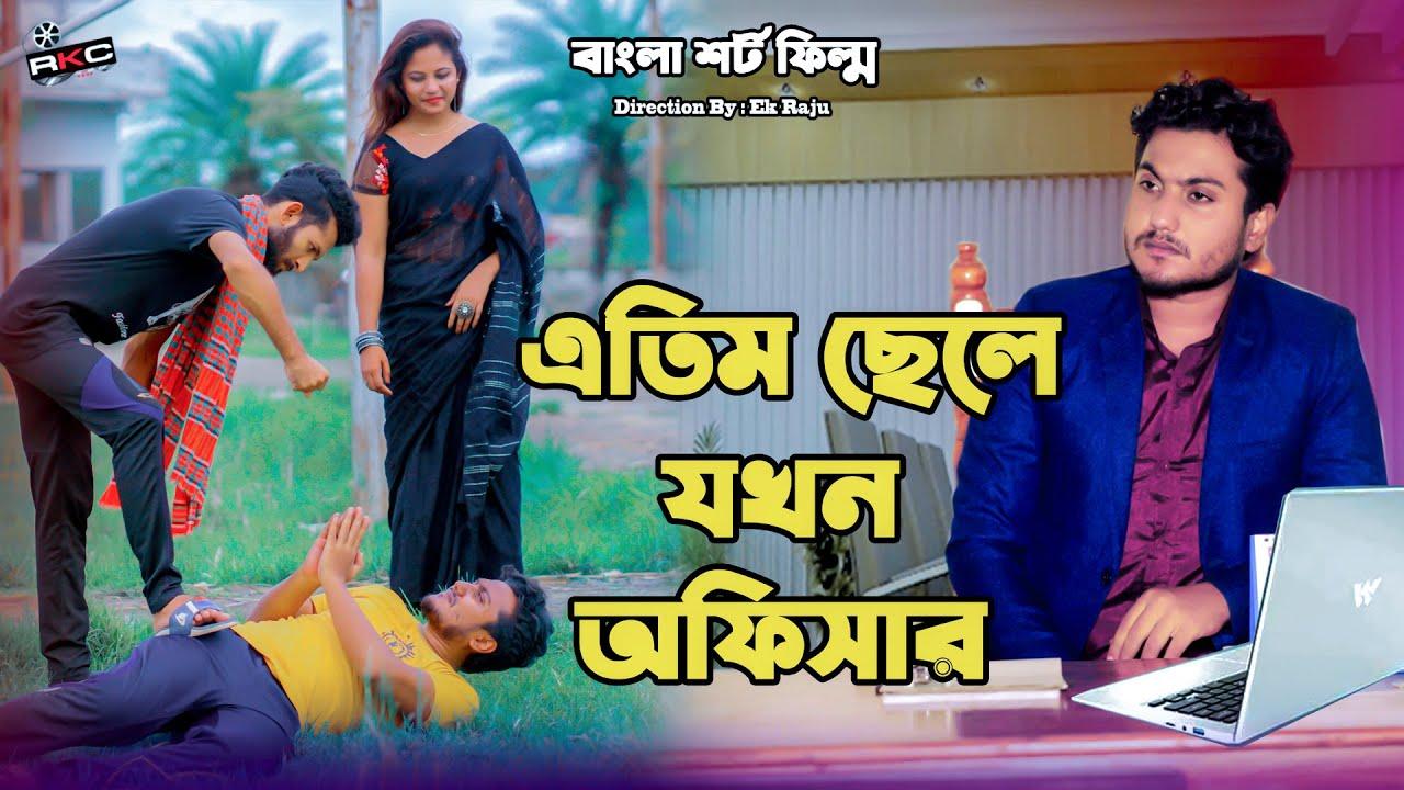 অহংকার ৩ | Ahongkar 3 | Bengali Short Film | so sad story | Shaikot & Sruti | Ek Raju | Rkc