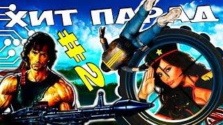 ХИТ ПАРАД МЕСЯЦА #2 ( PUBG, CS:GO, GTA 5 ONLINE )