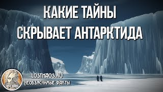 9 шокирующих находок ученых в Антарктиде