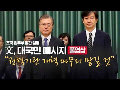 """문대통령 담화 """"조국 위법 확인 안돼..권력기관 개혁 마무리 맡길 것"""""""