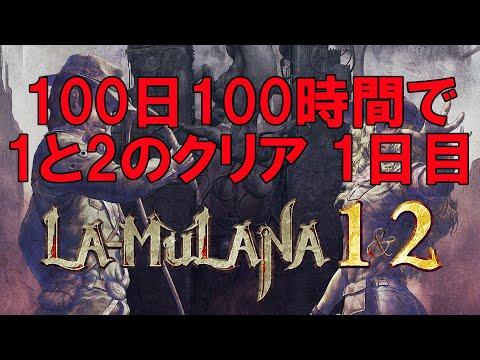 【第1日目】-la-mulana(ラ・ムラーナ)-1&2-発売決定記念-100日で1と2のクリア攻略実況-遺跡の入り方