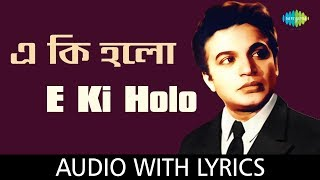 E Ki Holo With Lyrics | Kishore Kumar