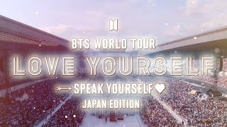 BTS 'BTS WORLD TOUR 'LOVE YOURSELF' ~JAPAN EDITION~' Official Teaser 2