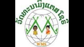 ໂຮງຮຽນ ອະນຸບານ ວັດທະນາ ມົງແຕສໂຊຮີ Watthana Montessori pre-school