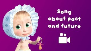 Masha and the Bear - 🐇 Song of past and future ⏰ (Music video for kids| Nursery rhymes)