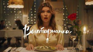 Вегетарианка, короткометражный фильм. Смотреть онлайн