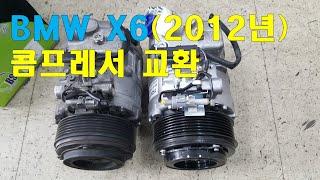 BMW X6 쿠페 30D(2012년) 자동차에어컨 콤프…