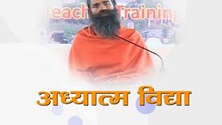 Adhyatma Vidya: Swami Ramdev | 17 Nov 2015 (Part 1)