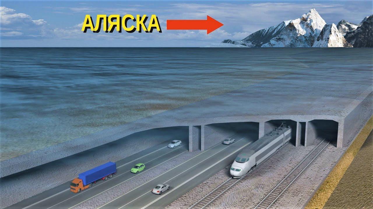 Туннель из России в США под Беринговым проливом будет построен