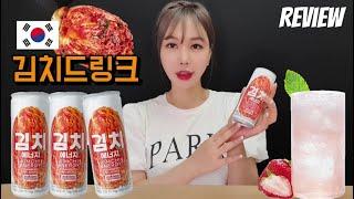 충격! 김치 음료수 과연 무슨 맛일까? 김치에너지드링크 리뷰 먹방! Kimchi Energy Drink Review Mukbang