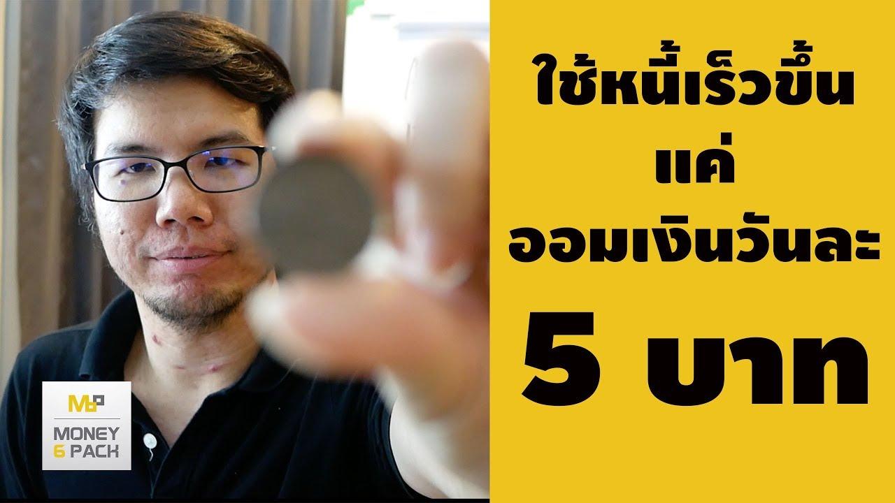 ใช้หนี้เร็วขึ้น แค่ออมเงินวันละ 5บาท : Money6Pack Live
