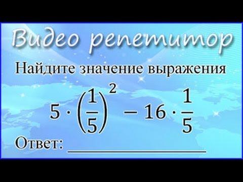 Видео уроки ОГЭ 2017 по математике. Задания 1 (ГИА-9)